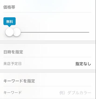 カットモデル 美容師予約アプリminimo 検索条件