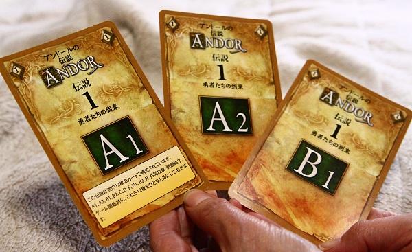 アンドールの伝説 物語カード 裏面
