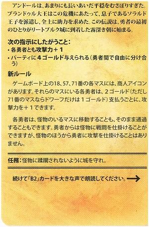 アンドールの伝説 物語カード 表面