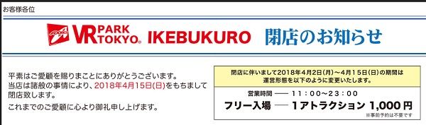 VR PARK TOKYO 閉店のお知らせ